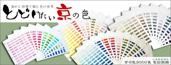 とどけたい、京の色